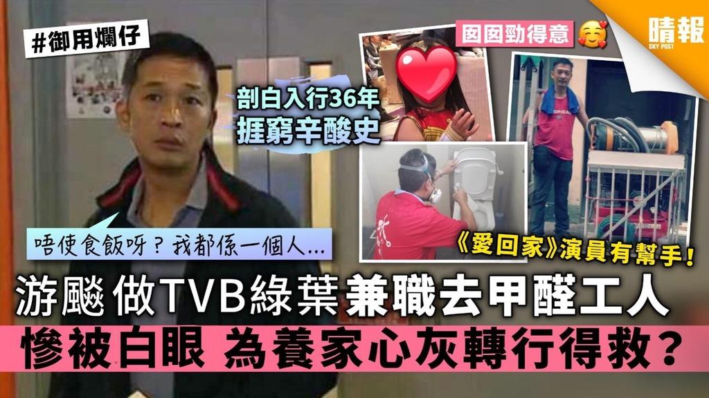 TVB綠葉游飈兼職去甲醛工人慘被白眼 為養家心灰轉行得救?