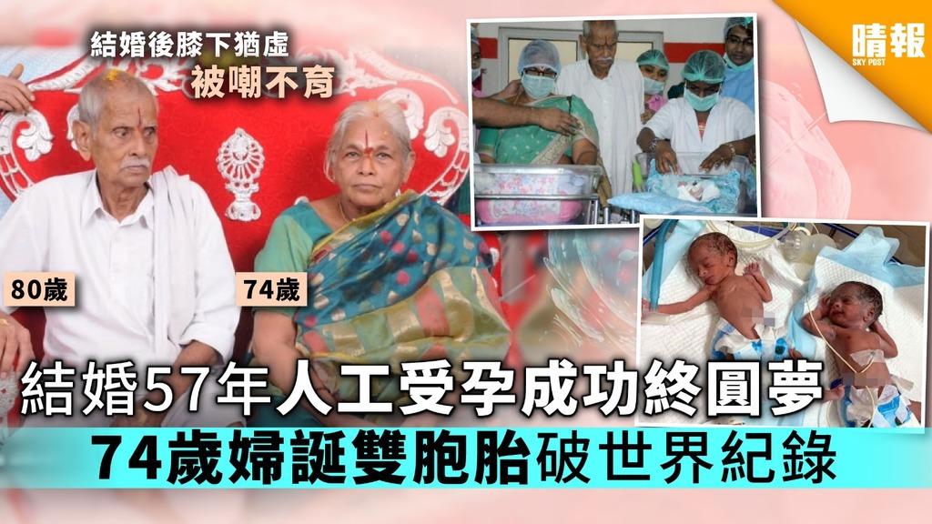 結婚57年人工受孕成功終圓夢 74歲婦誕雙胞胎破世界紀錄