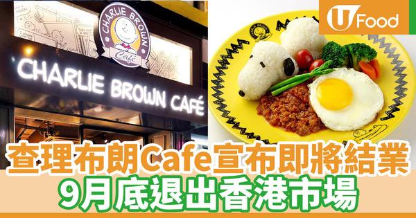 【尖沙咀美食】尖沙咀查理布朗CHARLIE BROWN CAFE即將結業 9月底退出香港市場