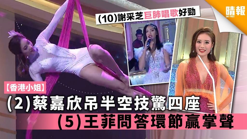 【香港小姐】(2) 蔡嘉欣吊半空技驚四座 (5) 王菲問答環節贏掌聲