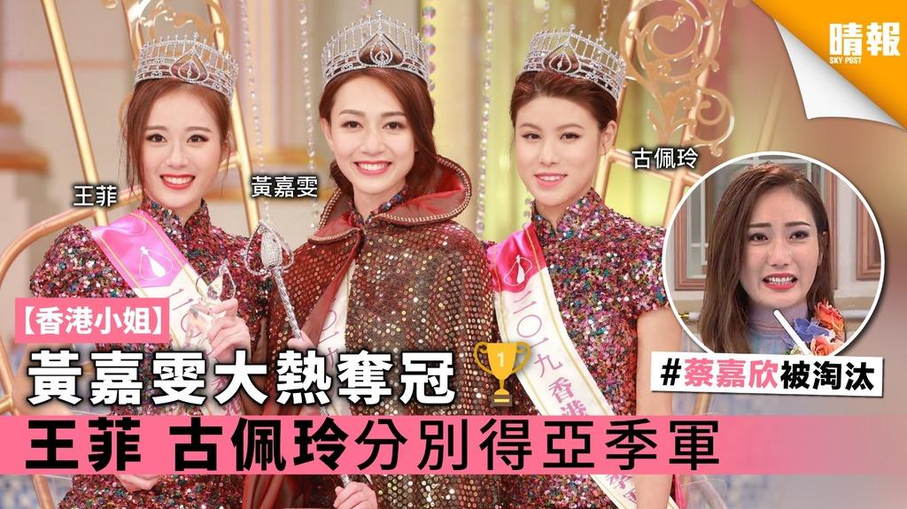 【香港小姐】黃嘉雯大熱奪冠 王菲古佩玲分別得亞季軍