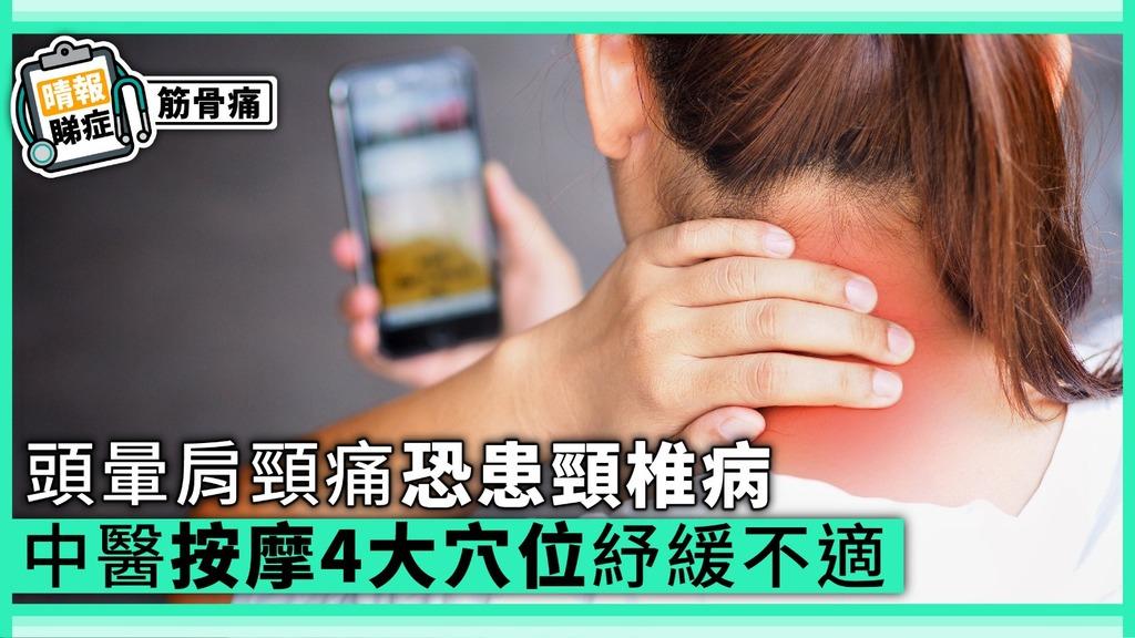 頭暈肩頸痛恐患頸椎病 中醫按摩4大穴位紓緩不適