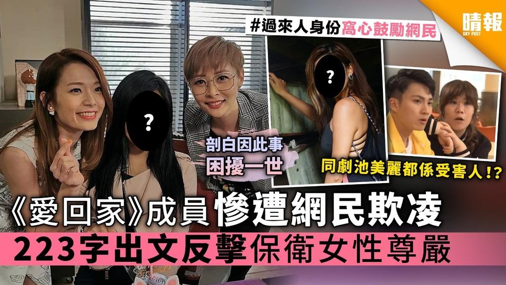 《愛回家》成員因身形慘遭網民欺凌 223字出文反擊保衛女性尊嚴