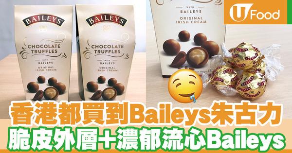 【Baileys朱古力】香港都買到Baileys酒心朱古力!脆皮外層/濃郁流心Baileys