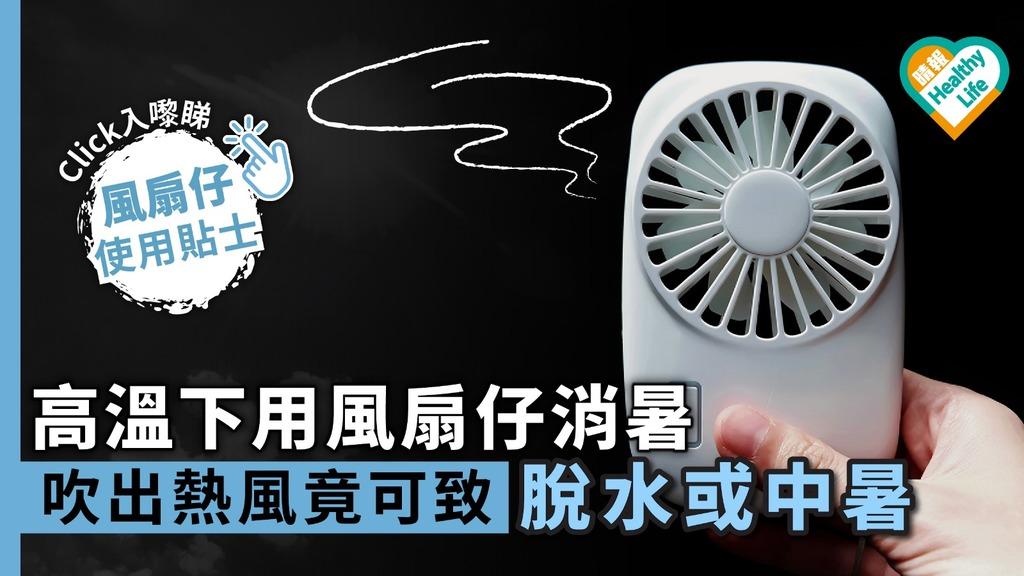 高溫下用風扇仔消暑 吹出熱風竟可致脫水或中暑