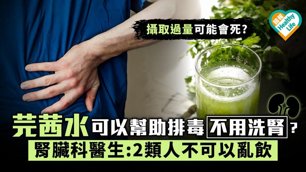 「芫茜水」可以幫助排毒不用洗腎? 腎科醫生:2類人不可以亂飲