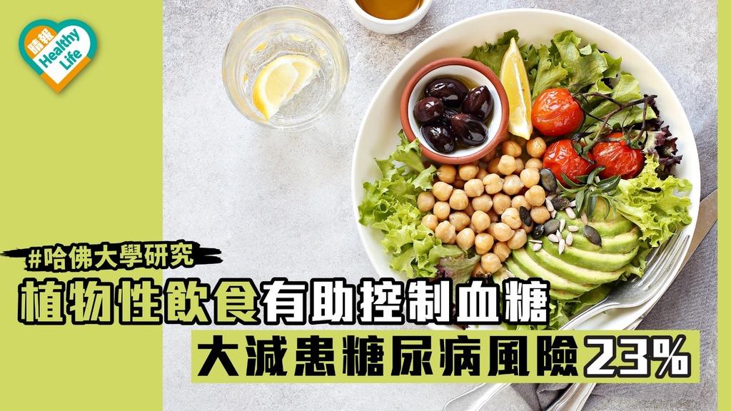 研究︰植物性飲食有助控制血糖 大減患糖尿病風險23%