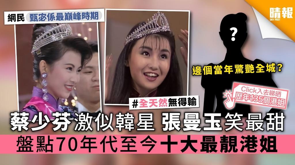 【香港小姐歷年回顧】蔡少芬激似韓星 張曼玉笑最甜 數70年代至今十大最靚港姐