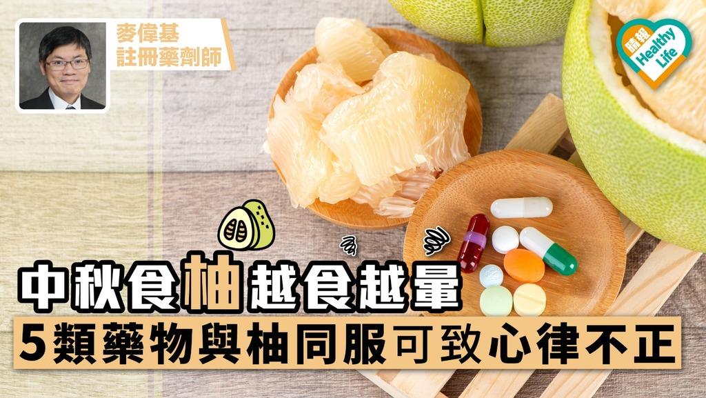 【藥物相沖】中秋食柚越食越暈 5類藥物同服或可致心律不正