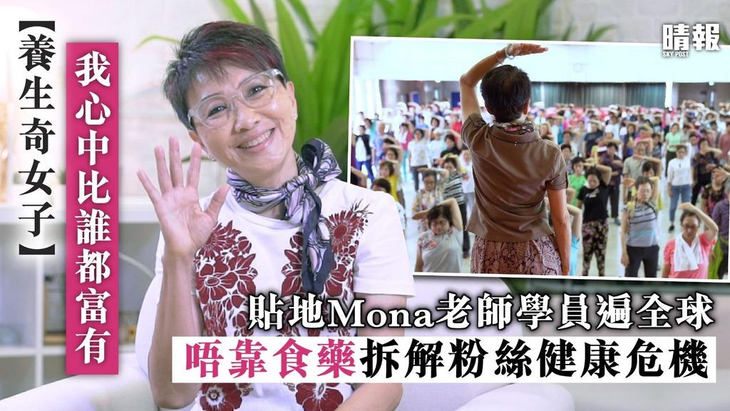 【養生奇女子】 貼地Mona老師學員遍全球 不靠吃藥拆解粉絲健康危機