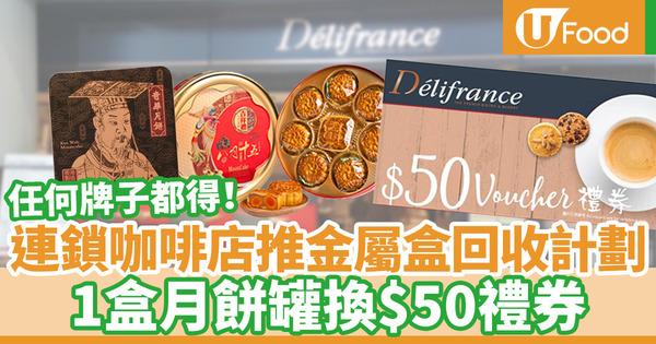 【月餅罐回收】Delifrance再度推出食物金屬罐環保回收計劃 指定日子任何牌子月餅罐可換一張$50禮券