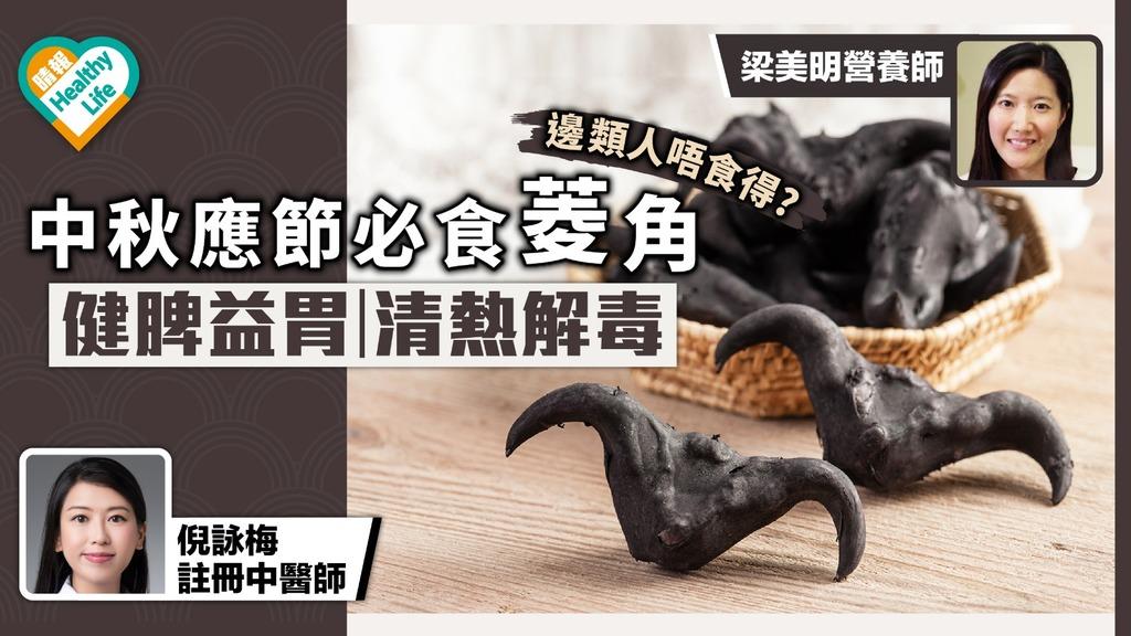 【不時不食】中秋應節必食菱角 健脾益胃清熱解毒