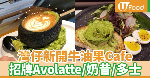 【灣仔美食】人氣Cafe灣仔開新分店 歎招牌Avolatte/牛油果奶昔/輕食