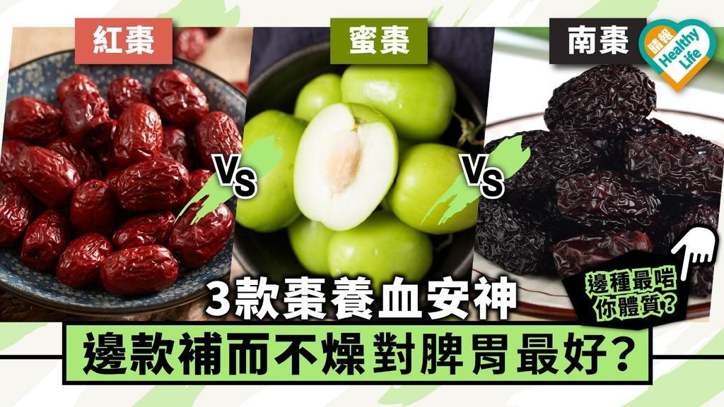 3款棗養血安神 邊款補而不燥對脾胃最好?