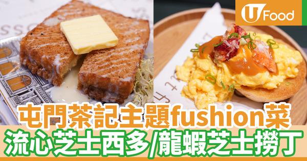 【屯門美食】Girlboss by Master Kama屯門店全新餐單 港式茶記主題fushion菜