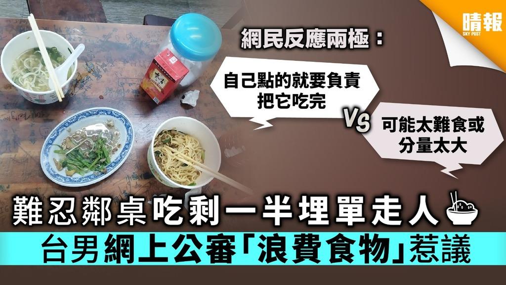 難忍鄰桌吃剩一半埋單走人 台男網上公審「浪費食物」惹議
