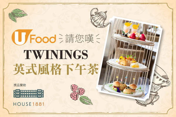 U Food 請您嘆 TWININGS英式風格下午茶
