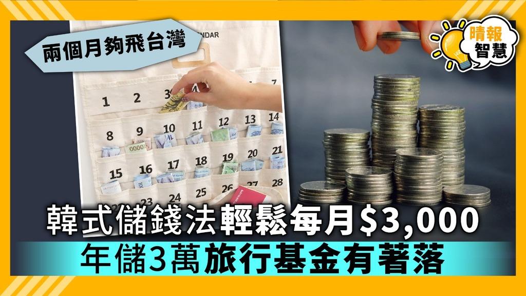 【Smart Tips.健康財富】韓式儲錢法輕鬆每月$3,000 年儲3萬旅行基金有著落