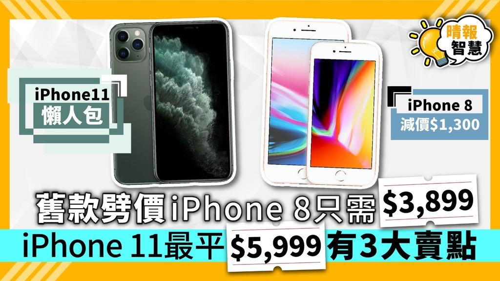 【Smart Tips.懶人包】舊機劈價iPhone 8只需$3,899 iPhone 11最平$5,999有3大賣點