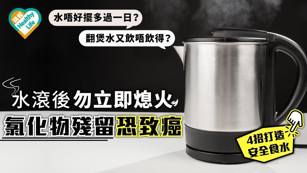 水滾後勿立即熄火 氯化物殘留恐致癌 【4招打造安全食水】