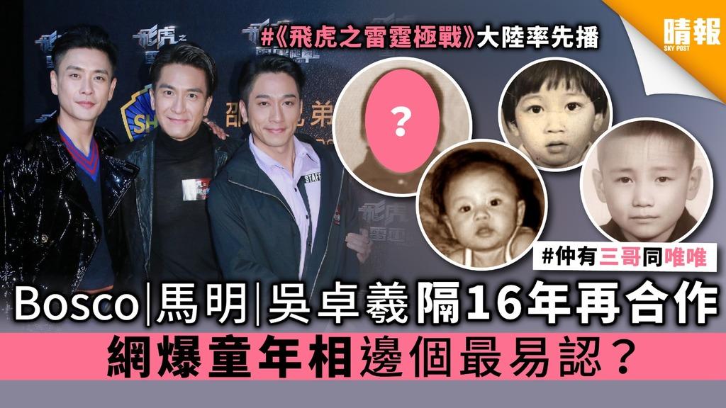《飛虎》黃宗澤馬國明吳卓羲隔16年再合作 網爆童年相邊個最易認?