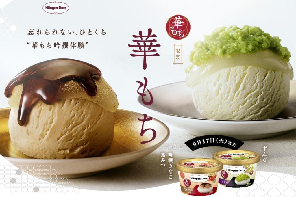 日本Häagen-Dazs將再推麻糬雪糕 黑蜜黃豆粉/枝豆蓉新口味