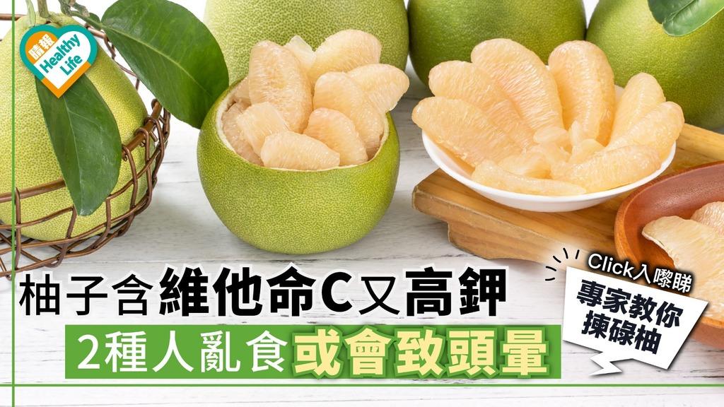 【中秋水果】柚子含維他命C又高鉀 2種人亂食或會致頭暈【內附揀柚子貼士】