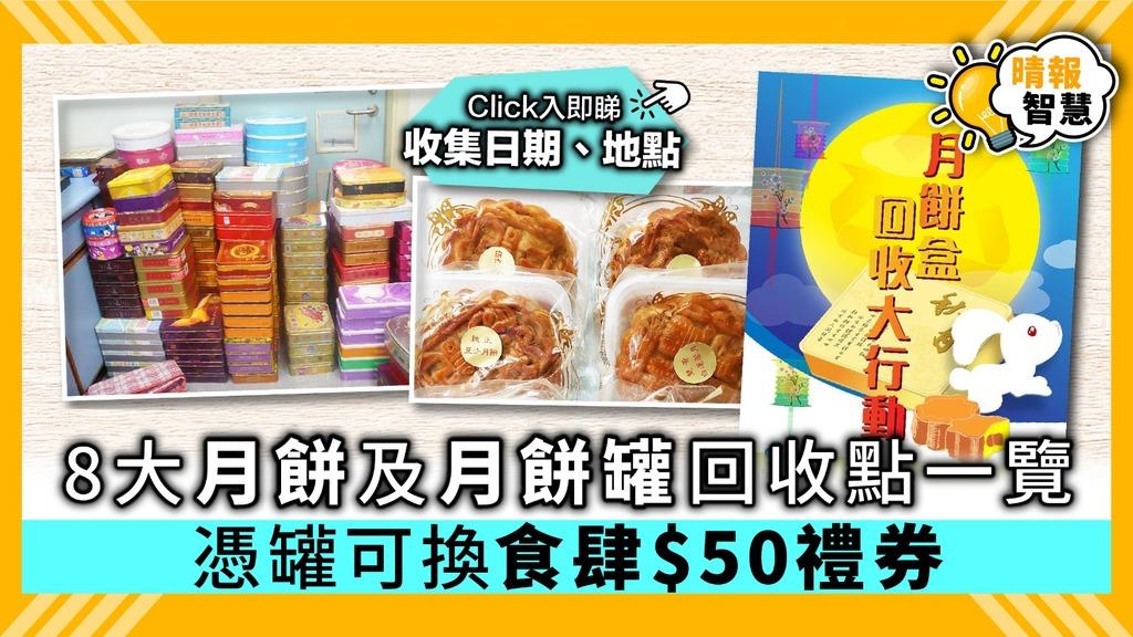 【Smart Tips.環保中秋節】8大月餅及月餅罐回收點一覽 憑罐可換食肆$50禮券
