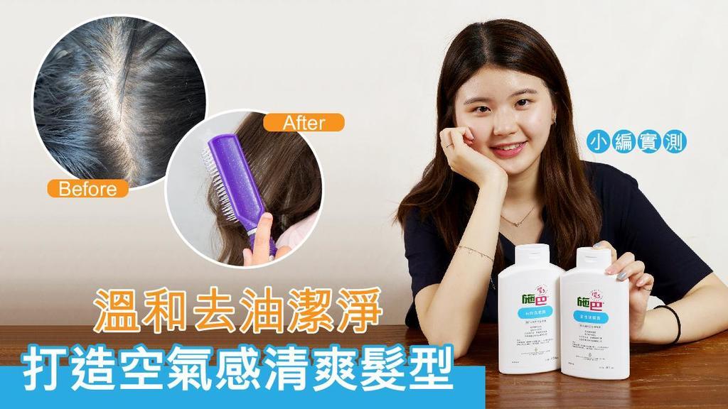 「溫和去油潔淨 打造空氣感清爽髮型」