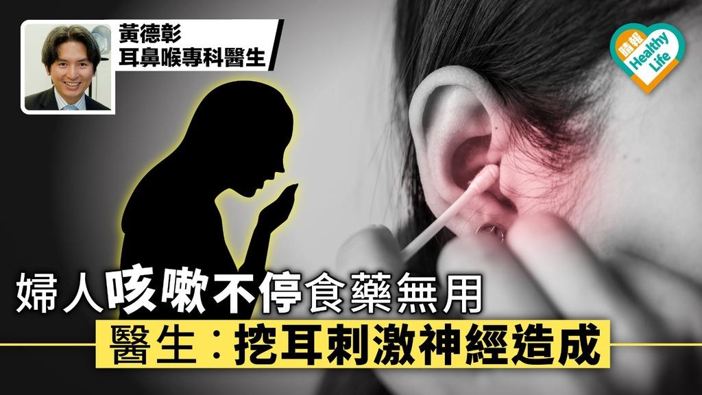 婦人咳嗽不停食藥無用 醫生︰挖耳刺激神經造成
