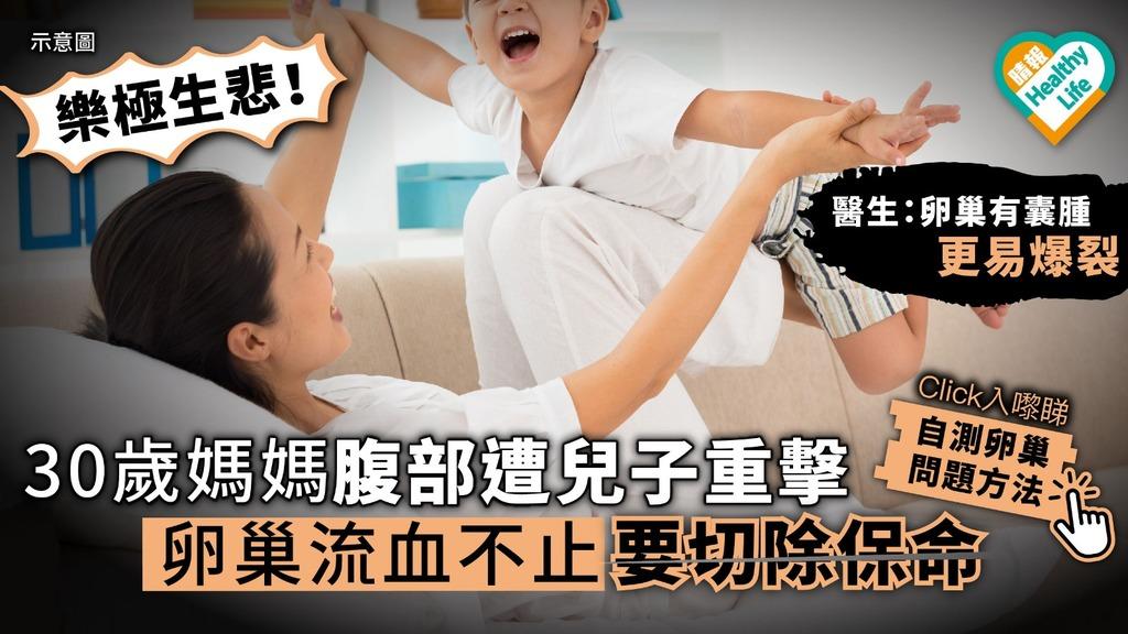 30歲媽媽腹部遭兒子重擊 卵巢流血不止要切除保命【附自測卵巢問題方法】