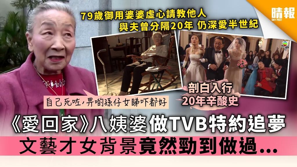 《愛回家》八姨婆楊依依做TVB綠葉追夢 文藝才女背景估你唔到