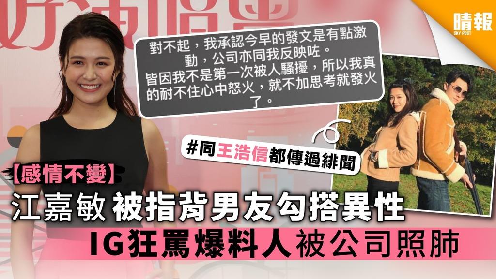 【感情不變】江嘉敏被指背男友勾搭異性 IG狂罵爆料人被公司照肺