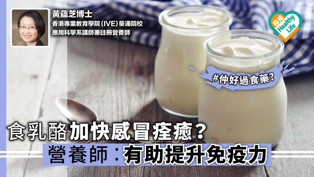 食乳酪加快感冒痊癒?營養師︰有助提升免疫力