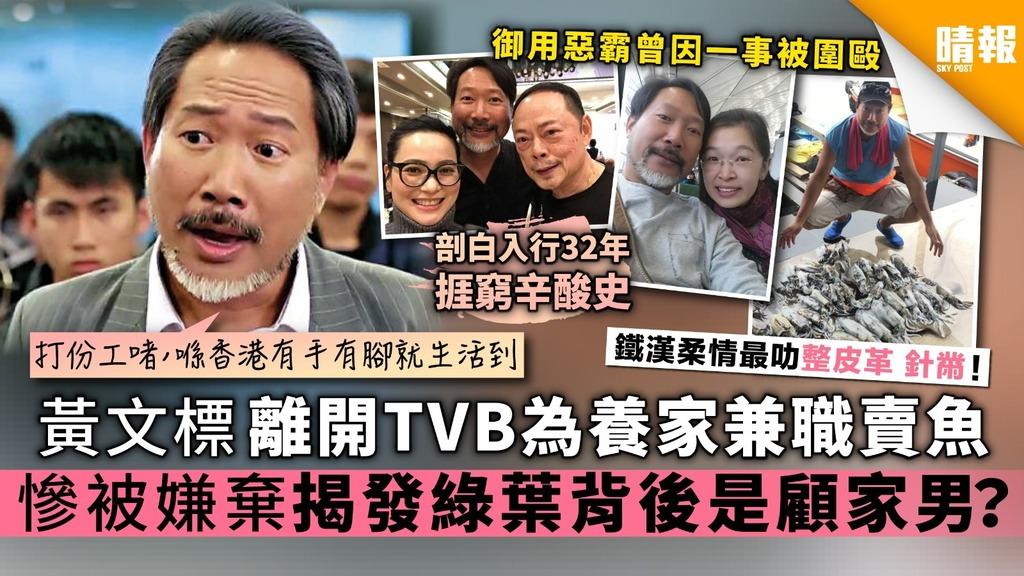 【卡拉屋企】 黃文標離開TVB為養家兼職賣魚 慘被嫌棄 揭發綠葉背後是顧家男?