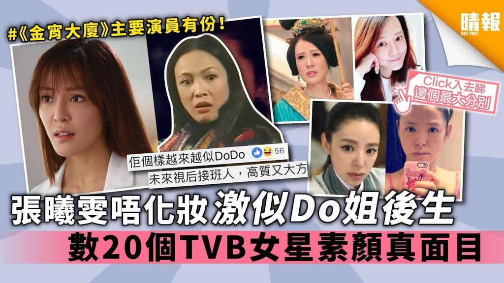 【金宵大廈】張曦雯唔化妝激似鄭裕玲後生 數20個TVB女星素顏真面目