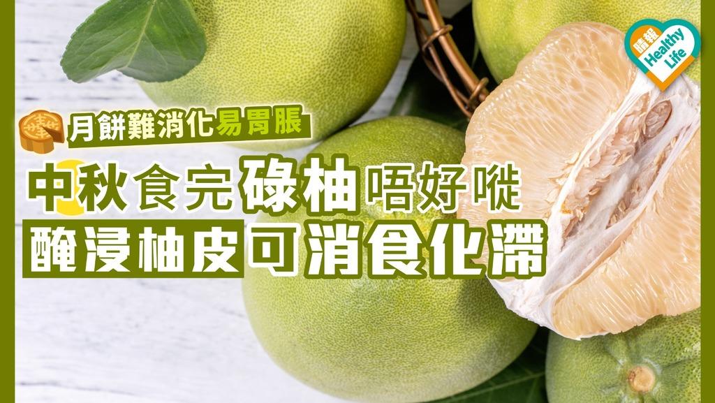 中秋食完碌柚唔好嘥 醃浸柚皮可消食化滯