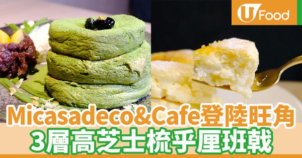 【旺角美食】日本大阪人氣鬆餅Micasadeco&Cafe登陸旺角朗豪坊 招牌Ricotta Cheese芝士梳乎厘Pancake