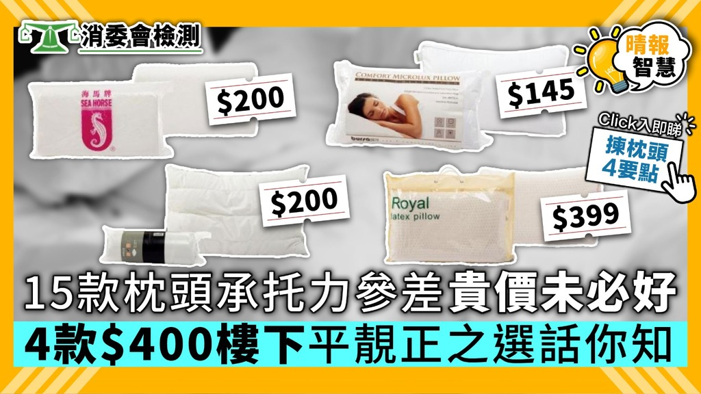 【消委會】15款枕頭承托力參差貴價未必好 4款$400樓下平靚正之選話你知
