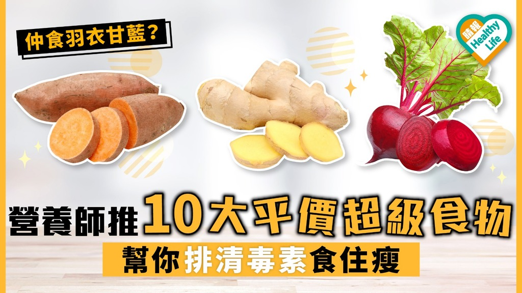 仲食羽衣甘藍? 營養師推10大平價超級食物 幫你排清毒素食住瘦