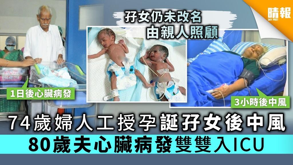 74歲婦人工授孕誕孖女後中風 80歲夫心臟病發雙雙入ICU