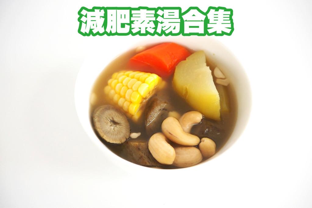 【減肥湯水】4款健康減肥+去水腫素湯推介 牛蒡合掌瓜/冬瓜海帶薏米/合掌瓜椰子/紅菜頭素湯
