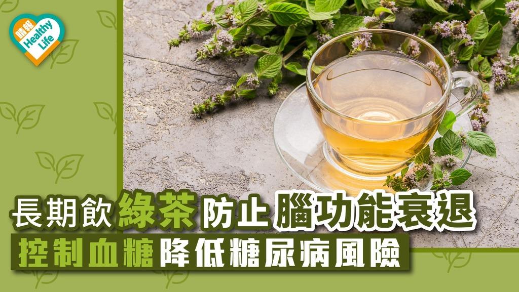長期飲綠茶防止腦功能衰退 控制血糖降低糖尿病風險