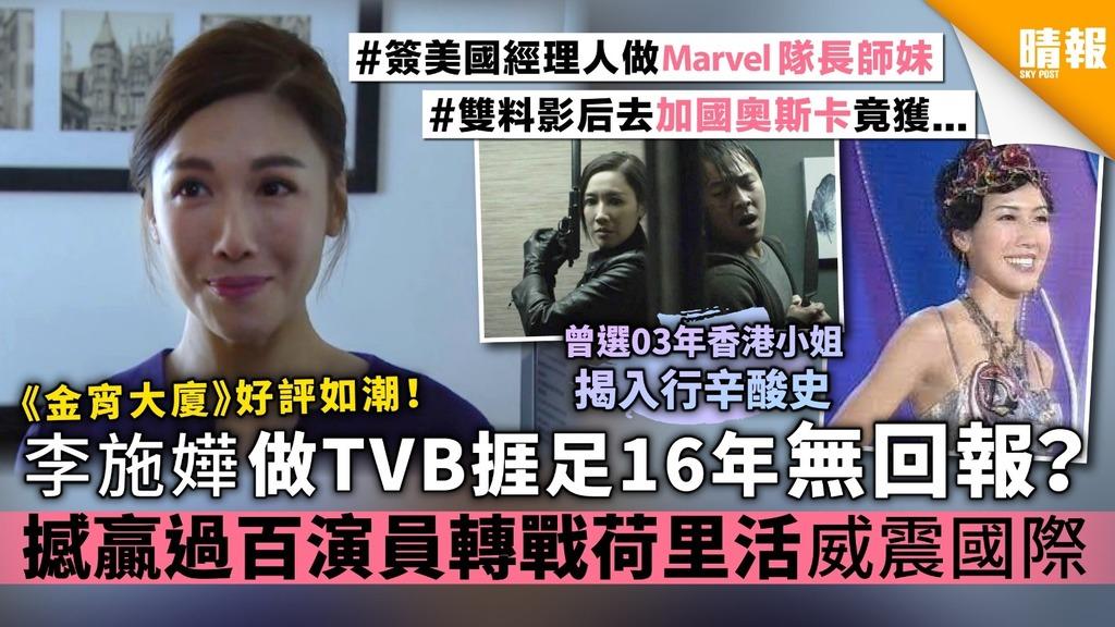 【金宵大廈】李施嬅做TVB捱足16年無回報? 撼贏過百演員轉戰荷里活 威震國際