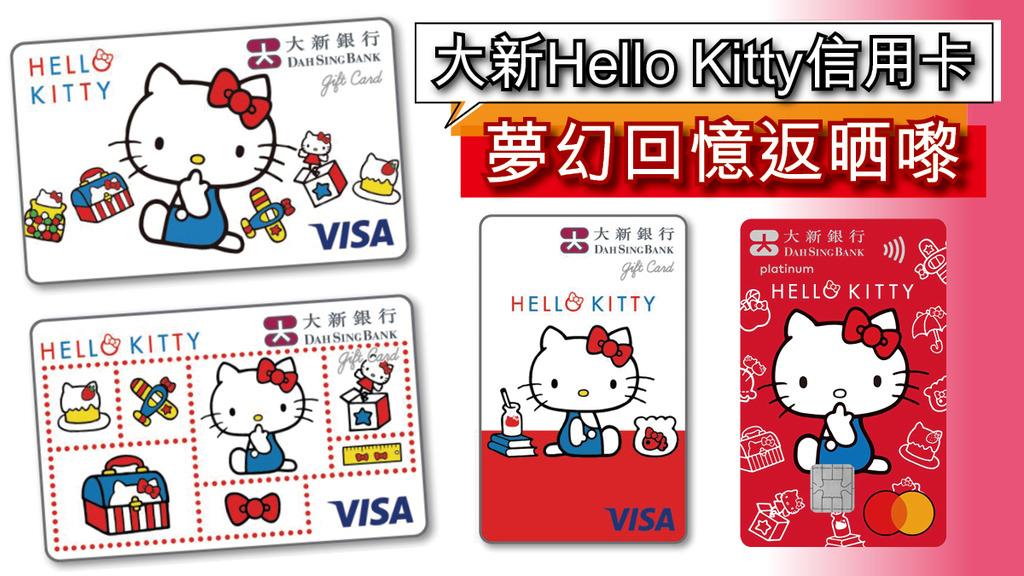 大新Hello Kitty信用卡 夢幻回憶返晒嚟
