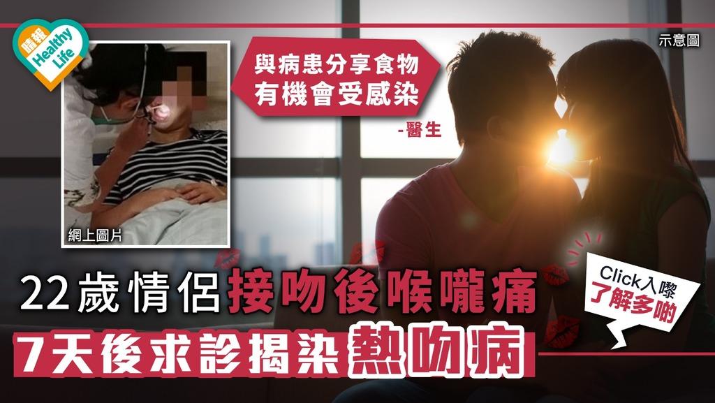 22歲情侶接吻後喉嚨痛 7天後求診揭染熱吻病 醫生:與病患分享食物有機會受感染