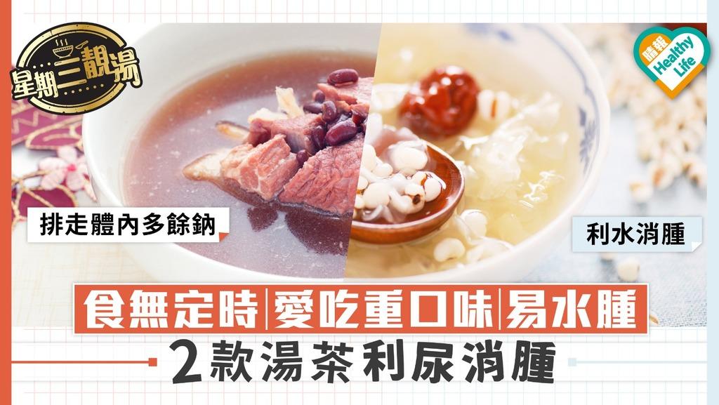 【星期三靚湯】食無定時愛吃重口味易水腫 兩款湯茶利尿消腫