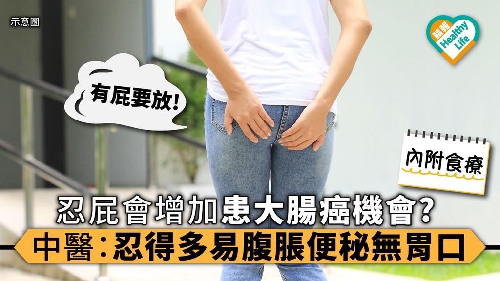 忍屁會增加患大腸癌機會? 中醫:忍得多易腹脹便秘無胃口【內附食療】