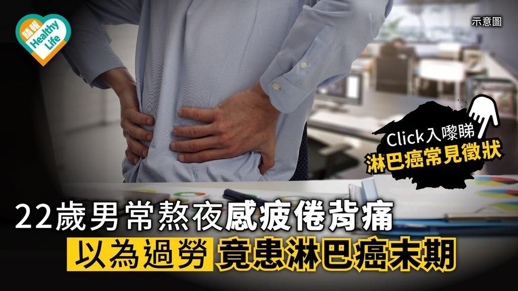 22歲男常熬夜感疲倦背痛 以為過勞竟患淋巴癌末期
