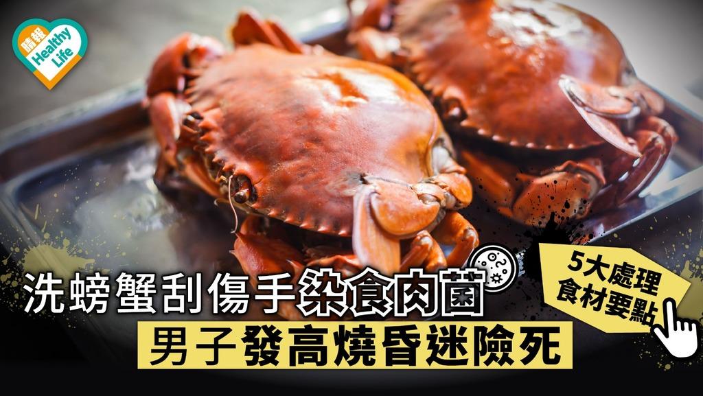 洗螃蟹刮手染食肉菌 男子發高燒昏迷險死【附5大處理食材要點】